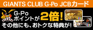 GIANTS CLUB G-Pro JCBカード